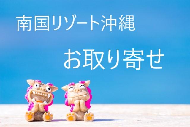 沖縄お取り寄せ!