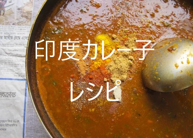 印度カレー子レシピ