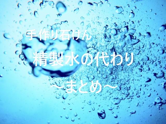 手作り石けん 精製水の代わり
