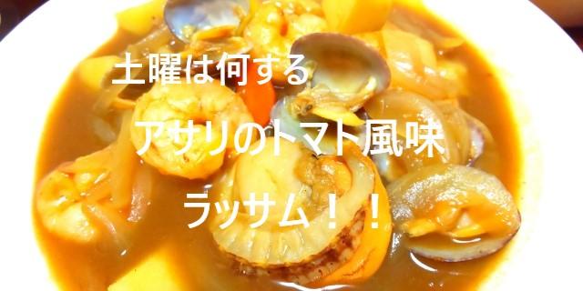 土曜は何するレシピ アサリのトマト風味ラッサム