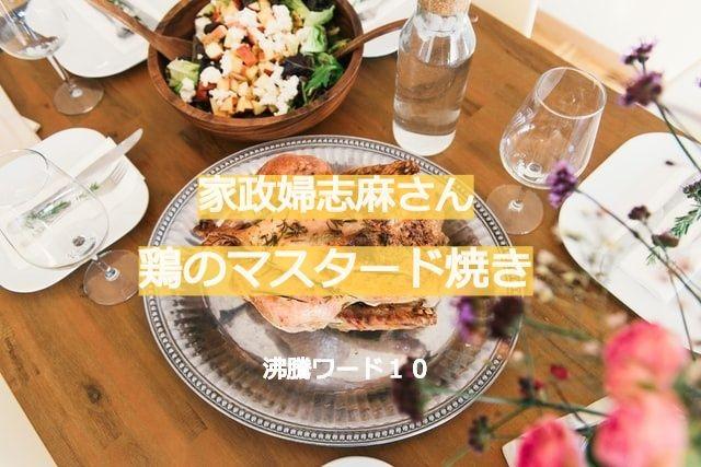 沸騰ワード10志麻さん鶏肉のマスタード焼き