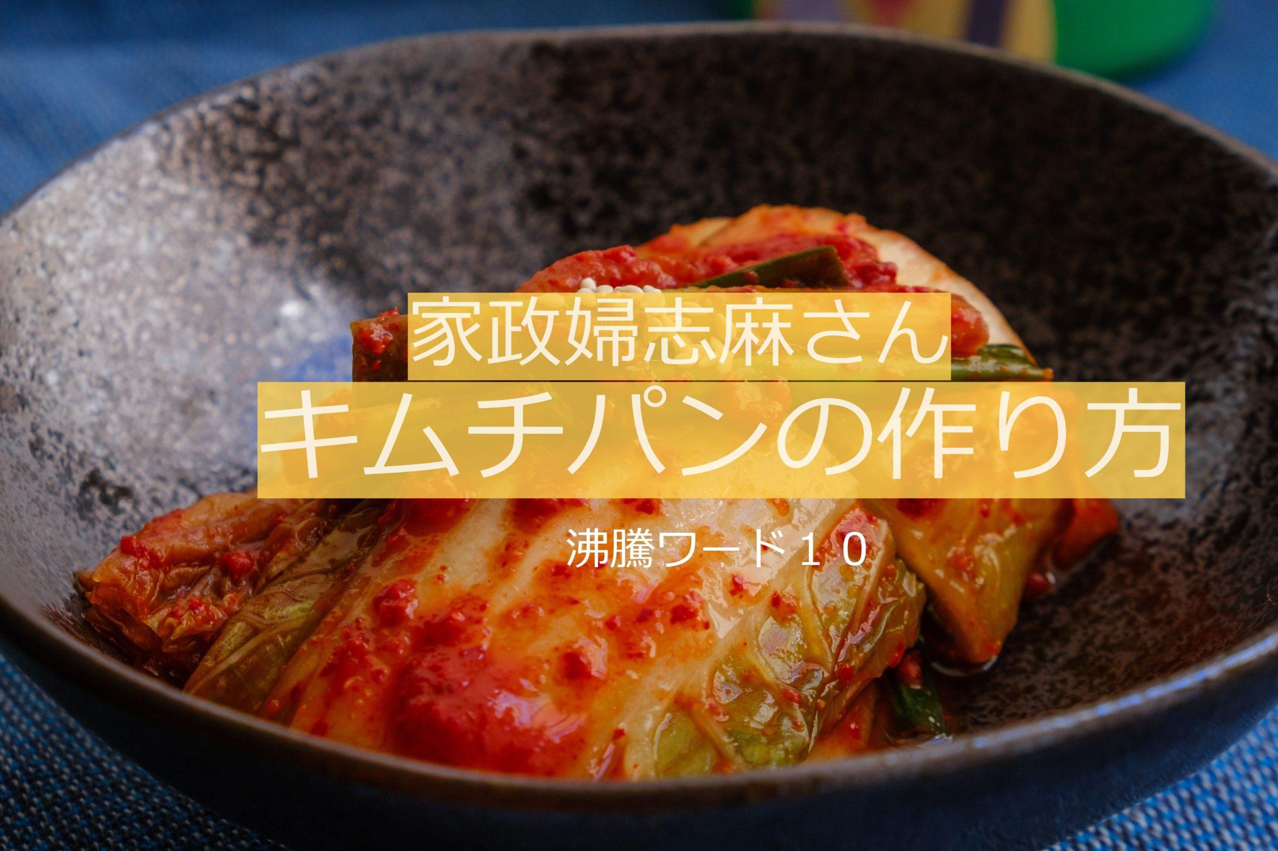 沸騰ワード10朝日奈央リクエスト食材【キムチパン】