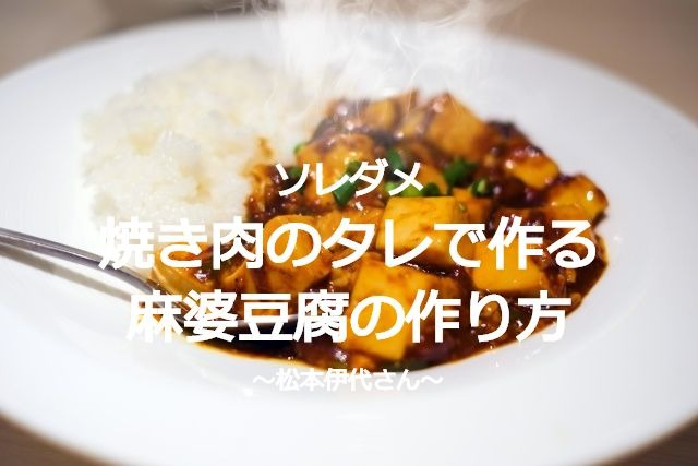 ソレダメレシピ麻婆豆腐~松本伊代さん~