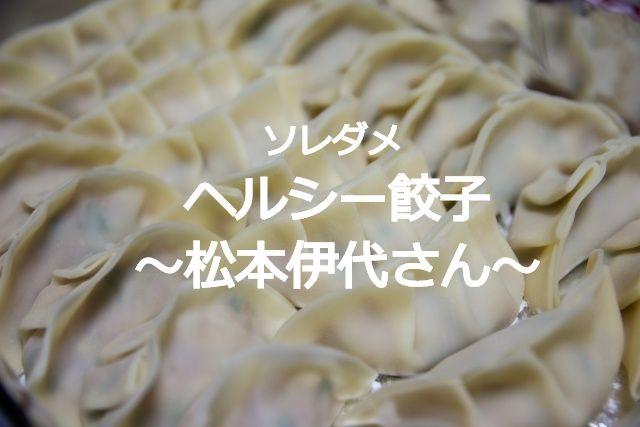 ソレダメ餃子~松本伊代さん~
