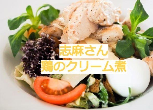 志麻さんワイン煮の鶏のクリーム煮
