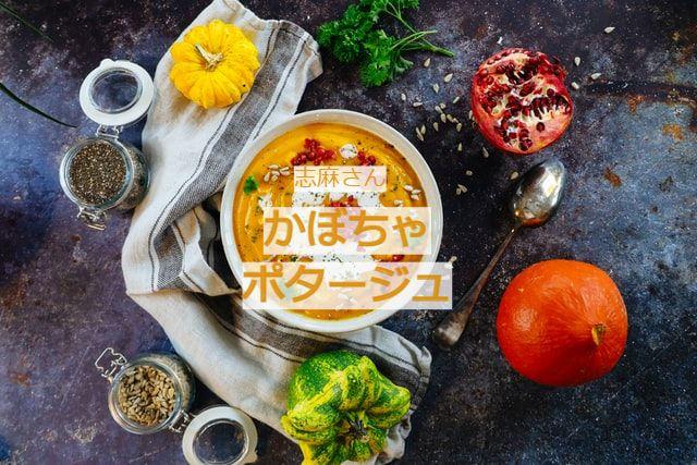 志麻(しま)さんかぼちゃポタージュ(スープ)