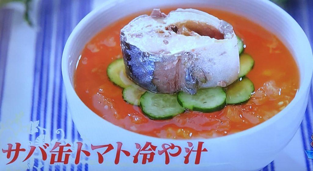志麻さん トマト サバ缶