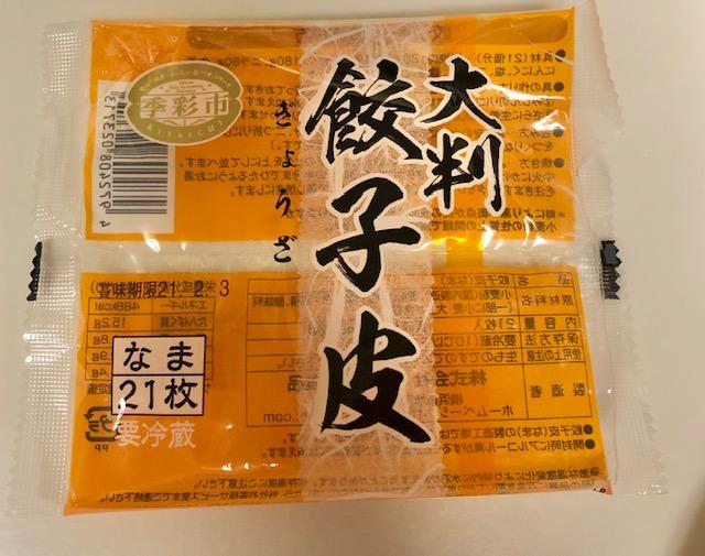 牡蠣餃子 志麻さん 餃子の皮 大判