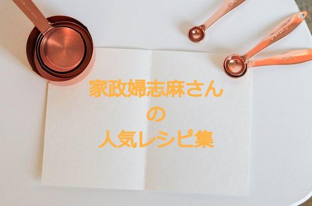 志麻さんレシピ