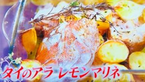 タサン志麻さん 鯛