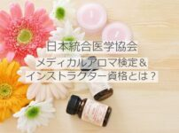日本統合医学協会 メディカルアロマインストラクター資格