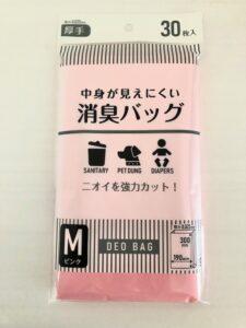 サニタリー袋 100均 消臭効果