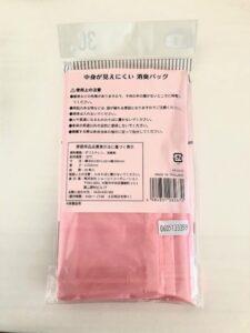 サニタリー袋 100均 防臭